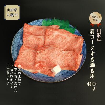 山形県大蔵村 【ふるさと納税】山形牛 肩ロースすき焼き用 400g