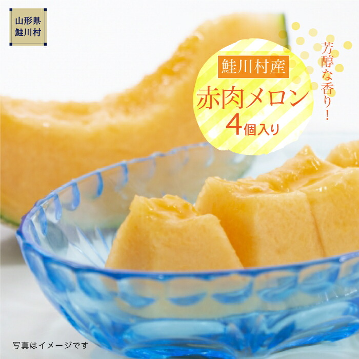 山形県鮭川村 【ふるさと納税】芳醇な香り! 鮭川村産 赤肉メロン 4個入り