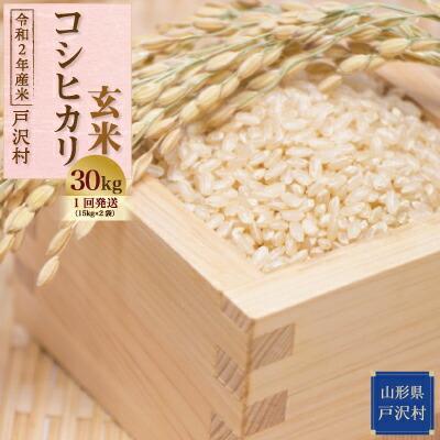 山形県戸沢村 【ふるさと納税】令和2年産米 戸沢村コシヒカリ[玄米] 30kg