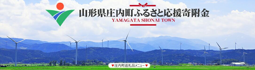 山形県庄内町ふるさと応援寄付金トップ画像