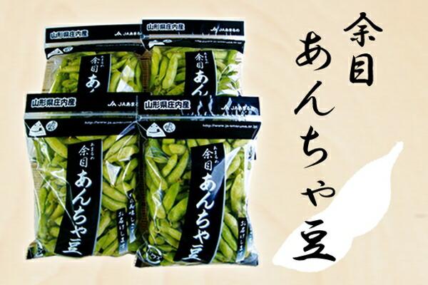 山形県庄内町 【ふるさと納税】あんちゃ豆