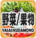 庄内町返礼品=野菜・果物
