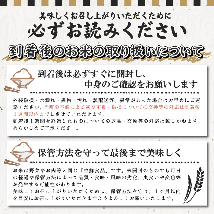 お米の取り扱い1