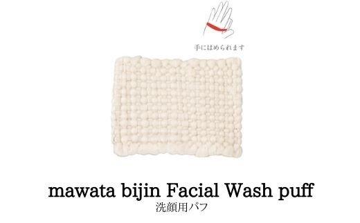 福島県福島市 【ふるさと納税】No.0763 mawata bijin Facial W...