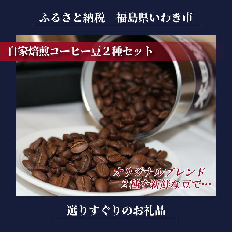 福島県いわき市 【ふるさと納税】自家焙煎コーヒー豆2種セット