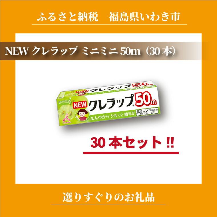 NEWクレラップ ミニミニ50m(30本)