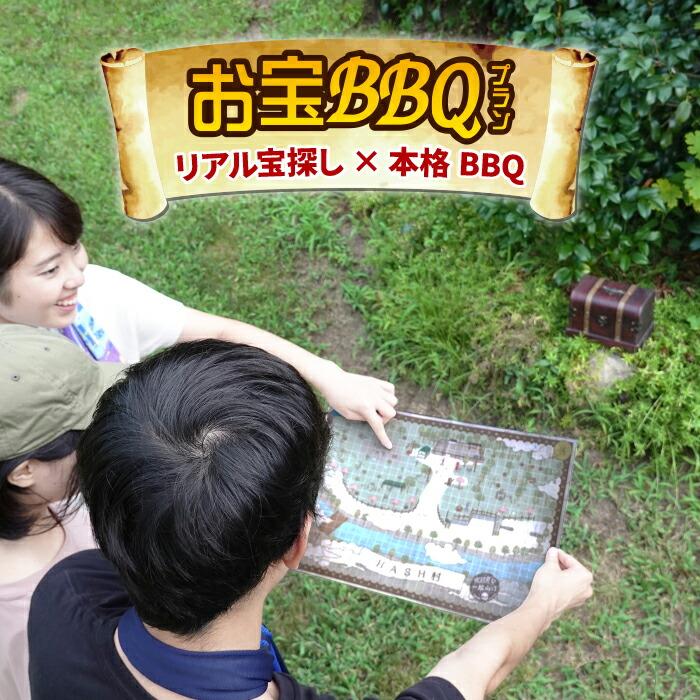 福島県いわき市 【ふるさと納税】ハッシュ村 日帰りお宝BBQ体験(4名様)