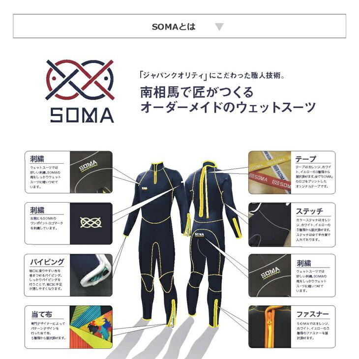【SOMA】既製フルスーツ サーフィン用