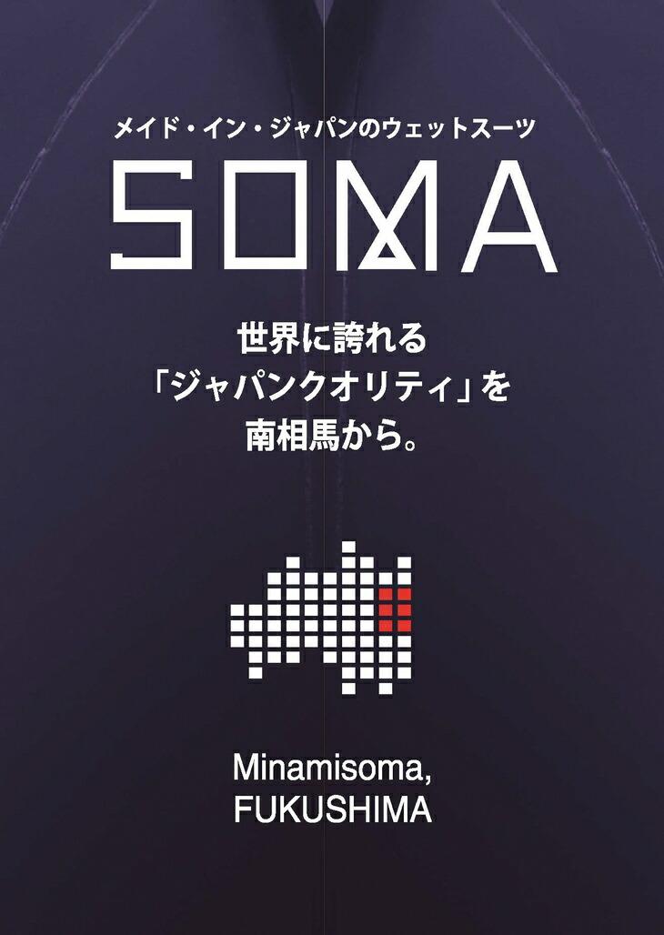 【SOMA】既成フルスーツ サーフィン用
