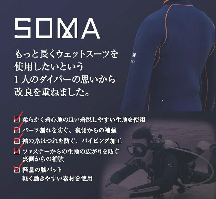 【SOMA】フルオーダーウェットスーツ