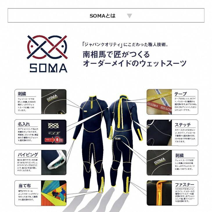 【SOMA】フルオーダーウェットスーツ2ピースタイプ