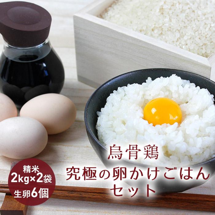 究極の卵かけごはんセット