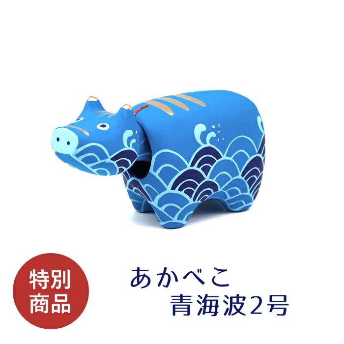 あかべこ 青海波 2号