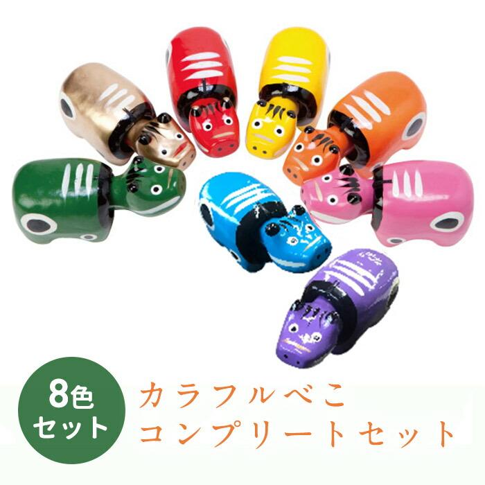 カラフルべこ(8色コンプリートセット)