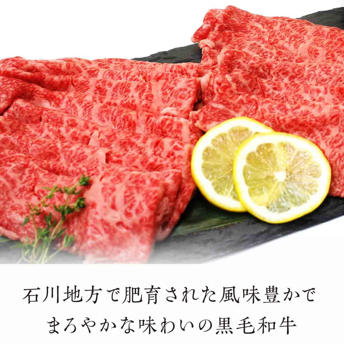 「いしかわ牛」または「福島牛」 和牛ロース肉 500gすき焼き用
