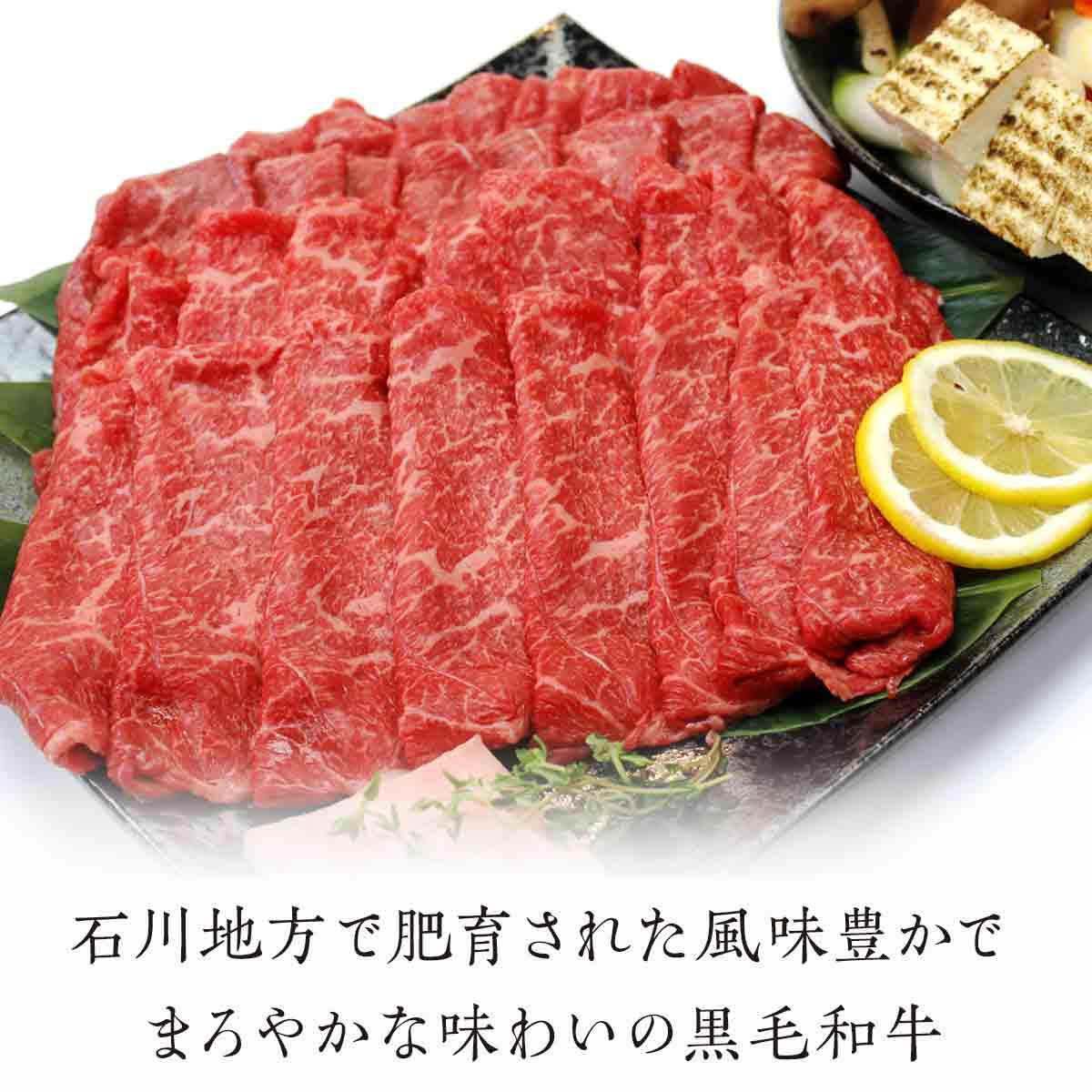 「いしかわ牛」または「福島牛」 モモ肉すき焼き用 400g×1