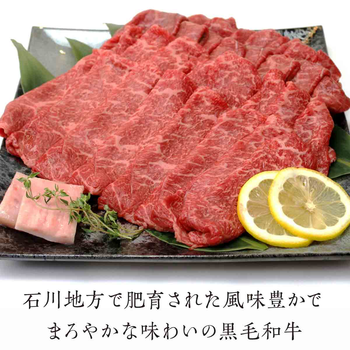 「いしかわ牛」または「福島牛」 モモ肉すき焼き用 400g×2