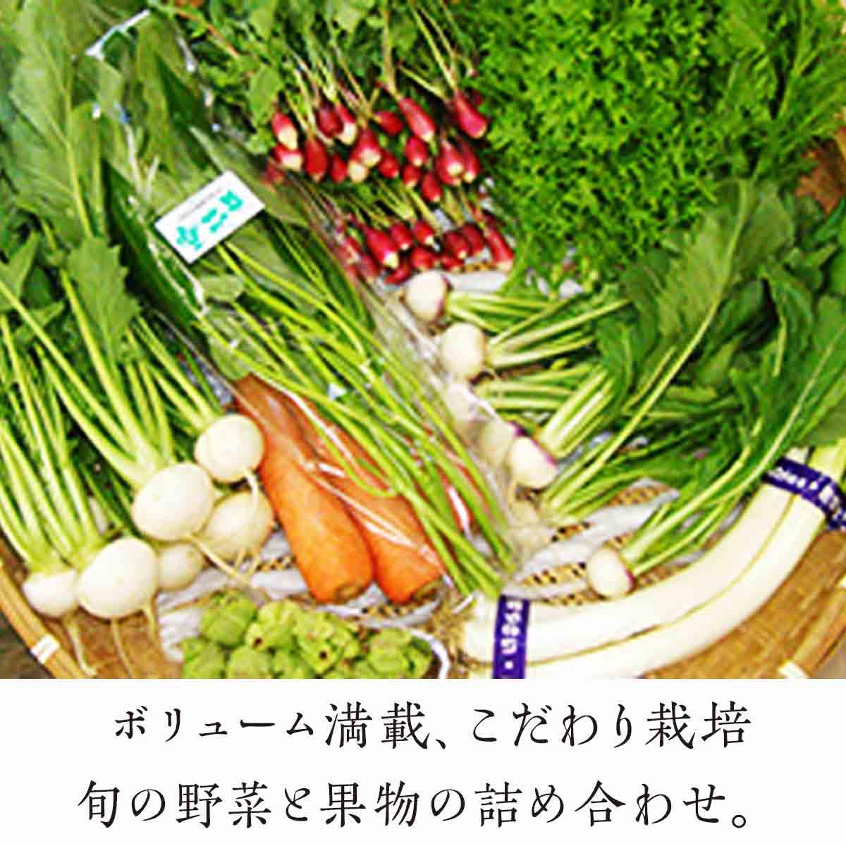 季節の野菜や果物の詰め合わせ