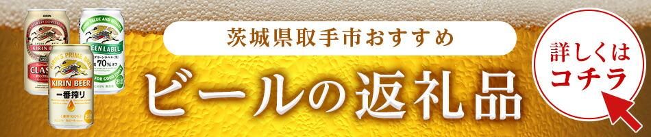 ふるさと納税 ビール