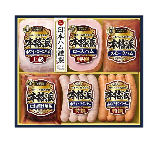 茨城県筑西市 【ふるさと納税】日本ハム 筑西工場オリジナルギフトセット