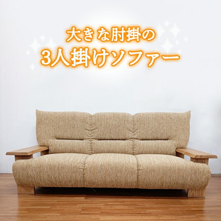 茨城県大洗町 【ふるさと納税】BE037_大きな肘掛けの3人掛けソファー