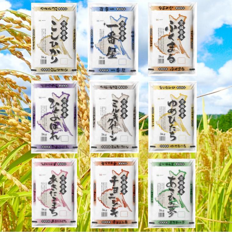 茨城県のお米4種 食べ比べセット