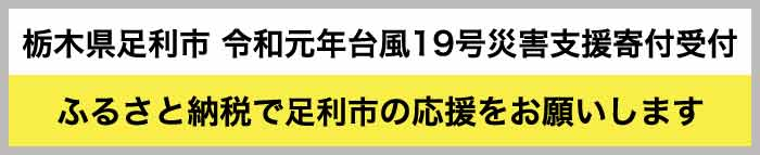 栃木県足利市災害支援寄附受付