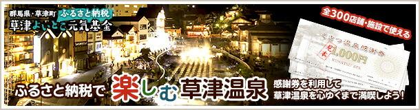 くさつ温泉感謝券を利用して草津温泉へ行こう!!