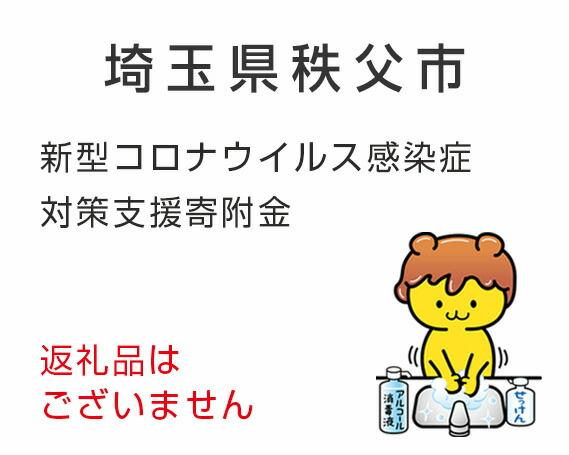コロナ ウイルス 埼玉 県