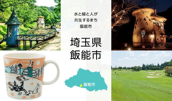 埼玉県飯能市