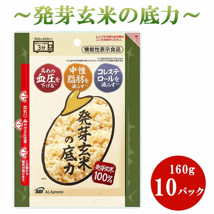 埼玉県羽生市 【ふるさと納税】発芽玄米の底力(機能性表示食品)160g×10パック