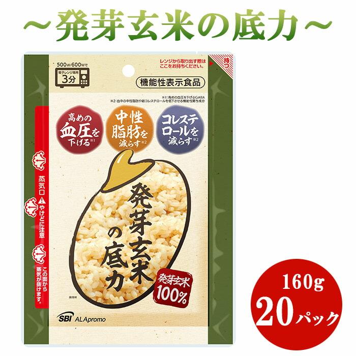 埼玉県羽生市 【ふるさと納税】発芽玄米の底力(機能性表示食品)160g×20パック