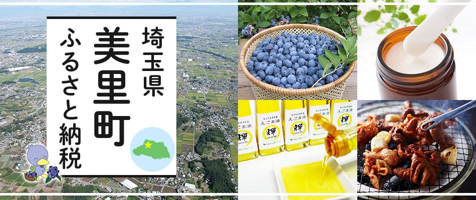 埼玉県美里町