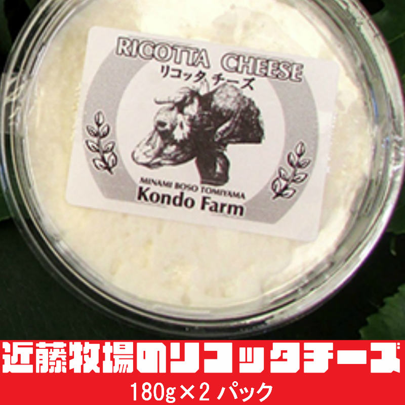 5651-0644【ふるさと納税】近藤牧場のリコッタチーズ 180g×2パック