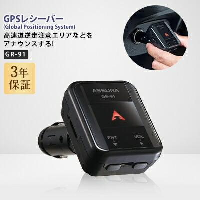 神奈川県大和市 【ふるさと納税】GPS(Global Positioning System...