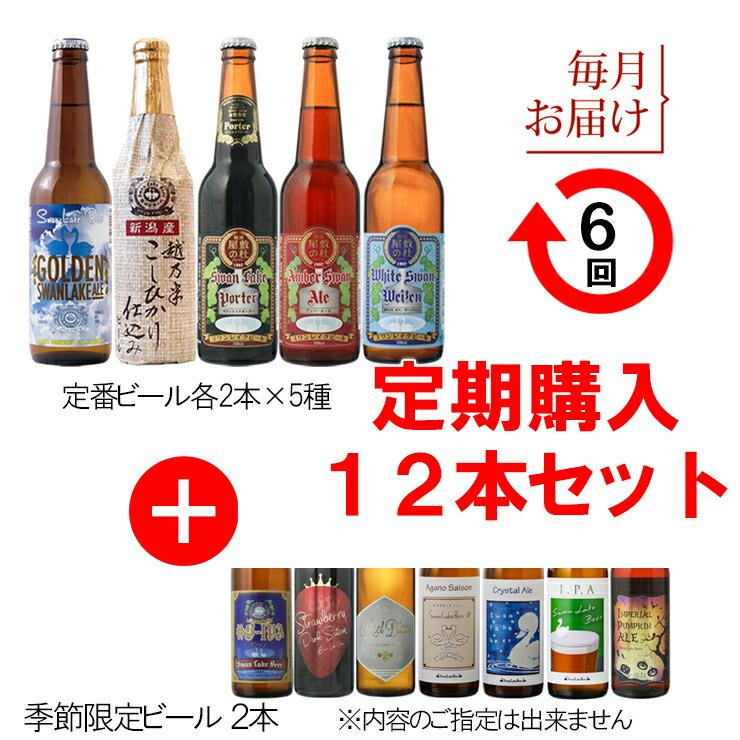 新潟県阿賀野市 【ふるさと納税】≪6回定期便≫スワンレイクビール 12本セット