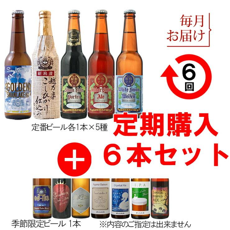 新潟県阿賀野市 【ふるさと納税】≪6回定期便≫スワンレイクビール 6本セット