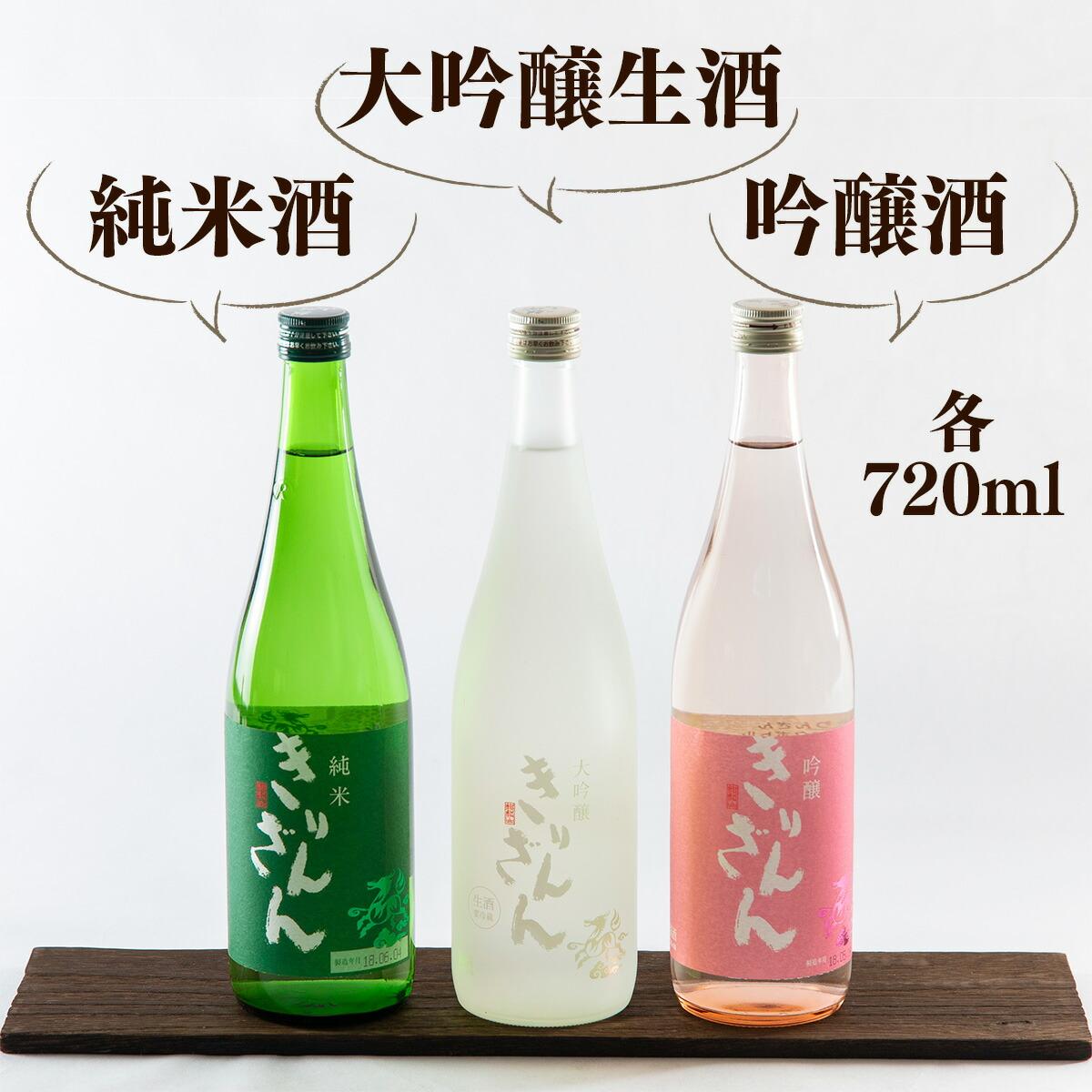 【ふるさと納税】 各720ml 麒麟山辛口シリーズ飲み比べ3本セット