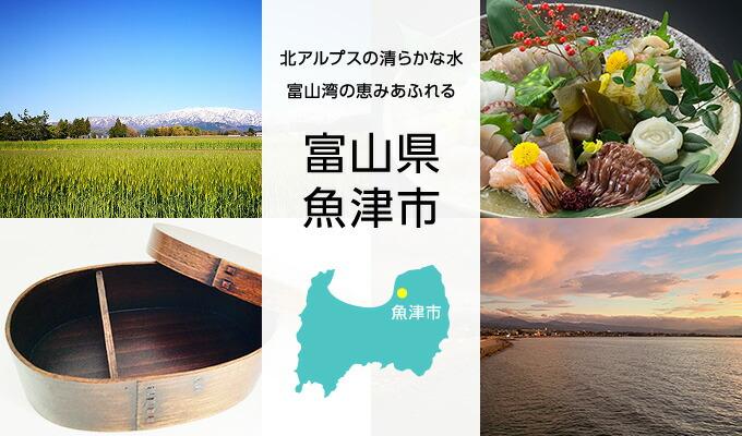 富山県魚津市