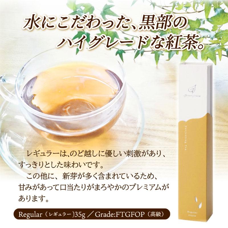 グレイスピースティー(紅茶)