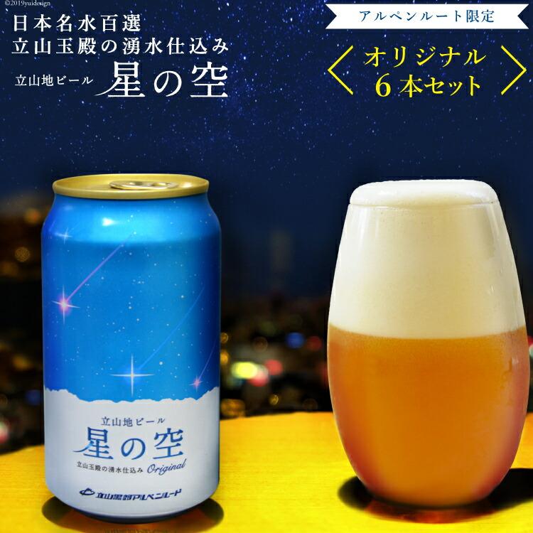 ふるさと納税 立山地ビール「星の空 オリジナル」6本セット