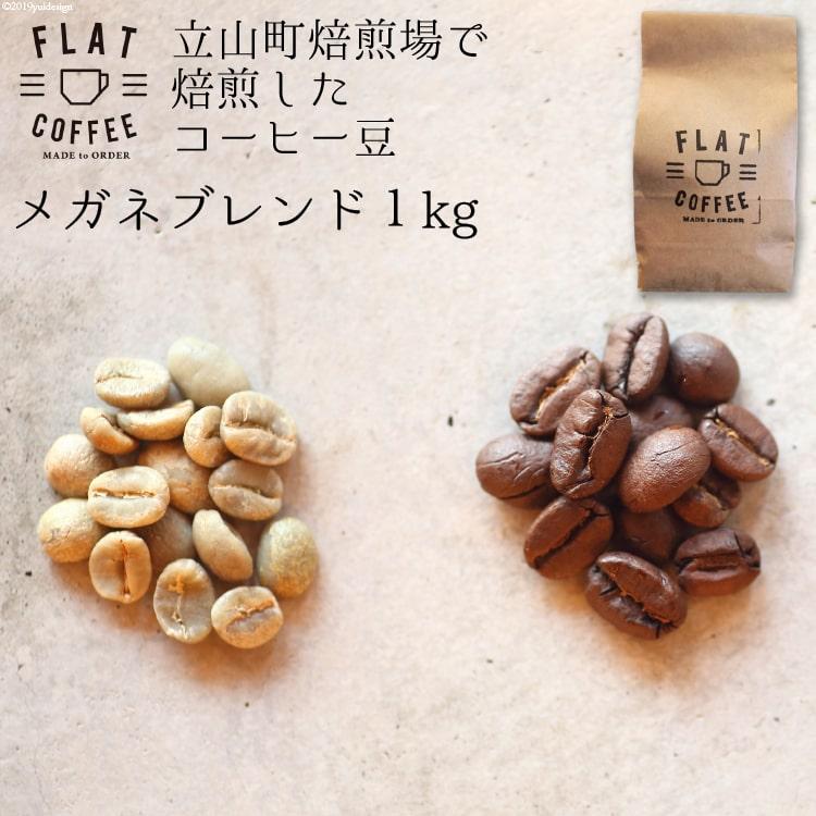 ふるさと納税 コーヒー豆1kg(メガネブレンド)【飲料類・コーヒー・コーヒー豆】
