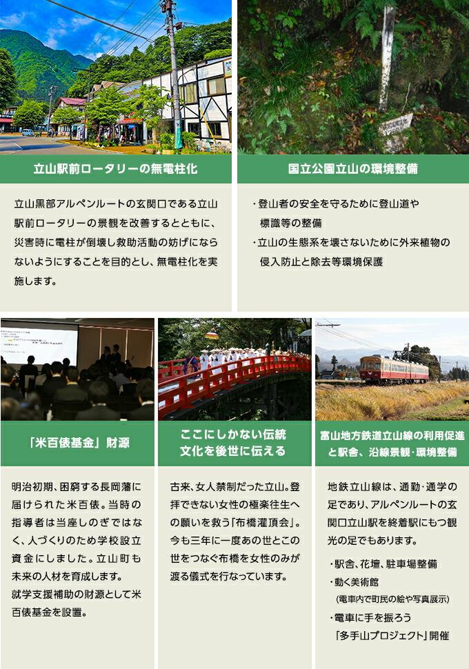 富山県立山町