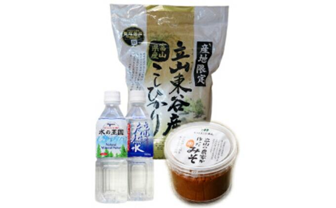 ふるさと納税 立山の食卓セット【大盛】(棚田米・天然水2種・手作り味噌)