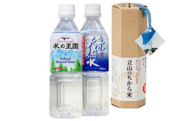 立山の天然水2種と立山のちから米セット
