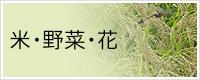 米・野菜・花