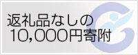 寄附金のみ1万円