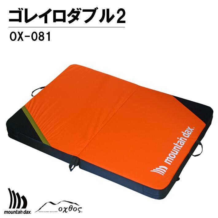 石川県羽咋市 【ふるさと納税】[R167] mountaindax ゴレイロダブル2 O...