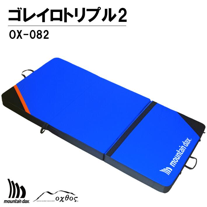 石川県羽咋市 【ふるさと納税】[R168] mountaindax ゴレイロトリプル2 ...