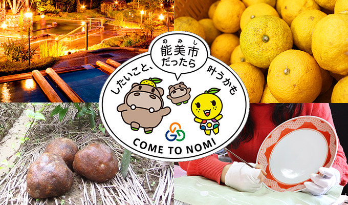 石川県能美市